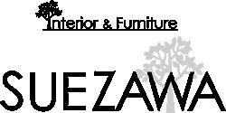 インテリアと家具のスエザワ
